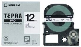 キングジム KING JIM TEPRA テプラ PRO テープカートリッジ 白ラベル 12mm 白 黒文字 SS12K 【RCP】