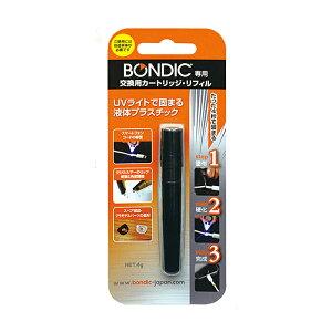 【メール便なら送料240円!】BONDIC ボンディック カートリッジ・リフィル BD-CRJ 硬化プラスチック