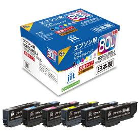 【メール便なら送料190円】JIT<ジット> リサイクルインクカートリッジJIT-AE80L6P 6色 EPSON<エプソン> IC6CL80L用