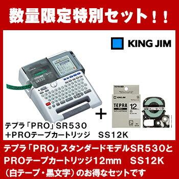 【数量限定!!テープカートリッジプレゼント♪】キングジム ラベルライター「テプラPRO」SR530 【RCP】