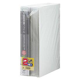 KING JIM<キングジム> 取扱説明書ファイル 2冊バンドルパック ライト 2633-2ライ 【RCP】