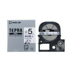 キングジム テプラPROテープカートリッジ 熱収縮チューブ白/黒字 直径5mm SU5S 【RCP】