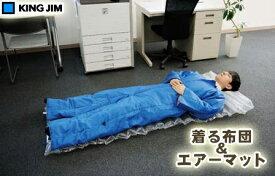 キングジム<KING JIM> 着る布団&エアーマット BFT-001