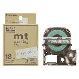 キングジム<KING JIM> テプラPROテープドットブル/グレー文字 18mm SPJ18BB