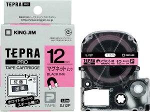 【メール便なら送料290円】キングジム<KING JIM> テプラPROテープ マグネットテープ ピン/黒字 12mm SJ12P