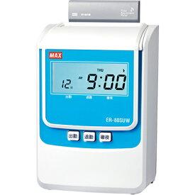 【送料無料】マックス(MAX)タイムレコーダー 2回打刻・日毎集計対応モデル 電波時計搭載 ER-80SUW