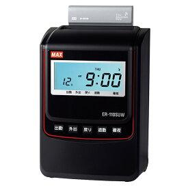 【送料無料】マックス(MAX)タイムレコーダー 最大4回打刻・月間集計対応モデル 電波時計搭載 ER-110SUWブラック