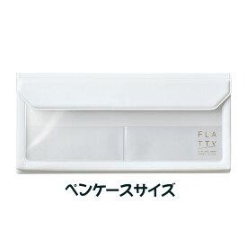 【メール便なら送料190円】キングジム<KING JIM> FLATTY フラッティ  ペンケースサイズ 白 5358シロ