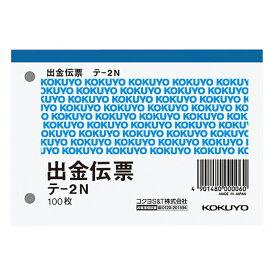 コクヨ<KOKUYO> 出金伝票 テ-2N B7ヨコ型 白上質紙 100枚入り 【RCP】