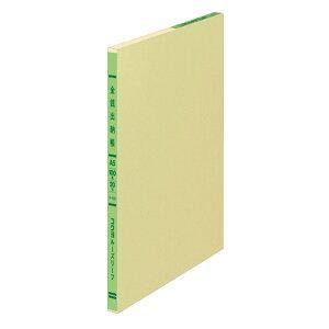 コクヨ<KOKUYO> 三色刷りルーズリーフ 金銭出納帳 科目なし A5 20穴 リ-151