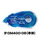 【メール便なら送料180円】<KOKUYO>テープのり<ドットライナー>本体 強粘着 タ-DM400-08