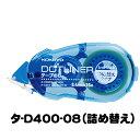 【メール便なら送料180円】<KOKUYO>テープのり<ドットライナー>詰め替え 強粘着 タ-D400-08