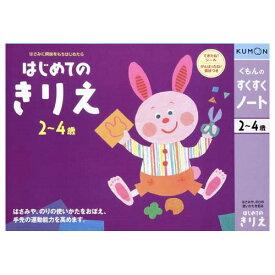 【メール便(3冊まで)なら送料190円】くもんすくすくノート はじめてのきりえ 25550/NK-11