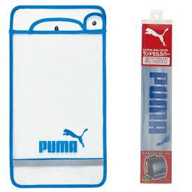 PUMA ランドセルカバーブルー PM259BL クツワ