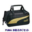 【送料込】PUMA(プーマ)水彩えのぐセットPM237 クツワ 2019年モデル