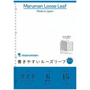 【メール便なら送料240円】マルマン 書きやすいルーズリーフワイド A4→A3 6mm罫 B罫 L1191