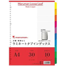 【メール便なら送料240円】マルマン ラミネートタブインデックス A4見出し 30穴 10山 LT4010