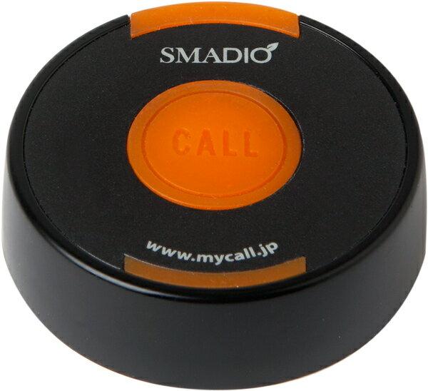 【送料無料!】ニッポー(マイコール) ワイヤレスコールシステム「スマジオ」 送信機 ブラック/オレンジ SB-100 BLACK ※ご使用には別途本体受信機が必要です