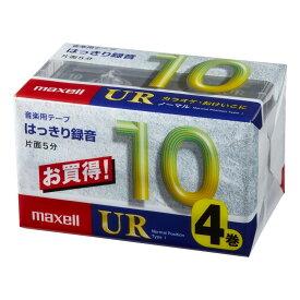 マクセル maxell オーディオ カセットテープ UR−10M 4個パック UR-10M 4P