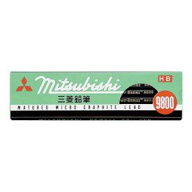 三菱鉛筆 MITSUBISHI 鉛筆 9800 HB 六角 6角 1ダース 12本 学習 文具 文房具 ステーショナリー 事務用品 事務 K9800HB