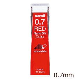 【メール便なら送料180円】三菱鉛筆 ユニUNIシャープペン替芯 ナノダイヤ 0.7mm カラー芯 レッド U07202NDC.15