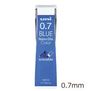 【メール便なら送料290円】三菱鉛筆 ユニUNIシャープペン替芯 ナノダイヤ 0.7mm カラー芯 ブルー U07202NDC.33