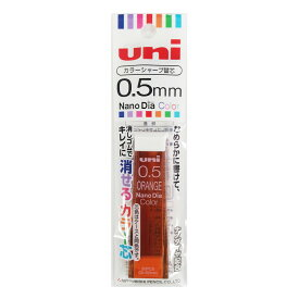 【メール便なら送料190円】三菱鉛筆 ユニUNIシャープペン替芯 ナノダイヤ 0.5mm カラー芯 オレンジ パック商品 U05202NDC1POR