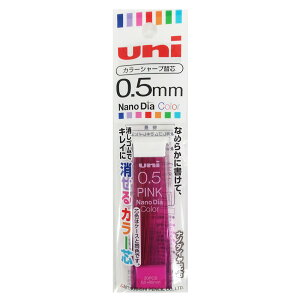 【メール便なら送料290円】三菱鉛筆 ユニUNIシャープペン替芯 ナノダイヤ 0.5mm カラー芯 ピンク パック商品 U05202NDC1PPK