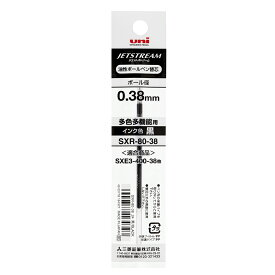 三菱鉛筆 MITSUBISHI ジェットストリーム 替芯 0.38mm 黒 クロ ブラック 多機能 ボールペン 文具 文房具 ステーショナリー SXR-80-38.24