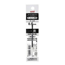 三菱鉛筆 MITSUBISHI ジェットストリーム 替芯 0.5mm 黒インク ブラック ボールペン 文具 文房具 ステーショナリー SXR-80-05.24