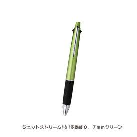 【メール便なら送料290円】三菱鉛筆ジェットストリーム4&1多機能ペン 0.7mm 細字グリーン MSXE510007.6