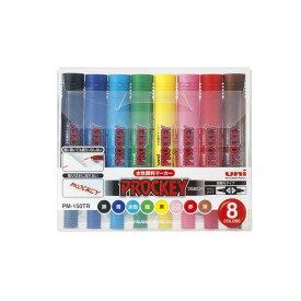【メール便なら送料180円】<三菱鉛筆>プロッキー 8色セット PM150TR8CN
