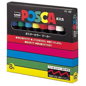【メール便なら送料180円】三菱鉛筆水性マーカーユニポスカ 中字8色セット PC5M8C