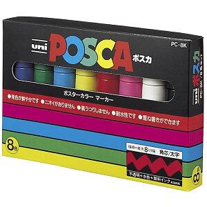 三菱鉛筆 MITSUBISHI ユニ uni ポスカ POSCA 水性マーカー サインペン 太字 8色セット PC8K8C