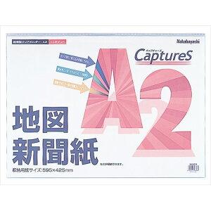 ナカバヤシ 超薄型ホルダー キャプチャーズ A2 新聞保管用に 薄型 超薄型 大判 ホルダー 新聞紙 四つ切 画用紙 地図 ポスター 10ポケット 10P 文具 文房具 ステーショナリー HUU-A2CB
