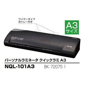 ナカバヤシ<Nakabayashi> パーソナルラミネーター クイックラミA3タイプ NQL-101A3BK ブラック【RCP】