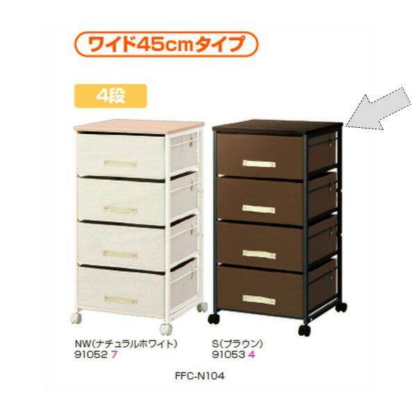 【送料無料!】<ナカバヤシ>ファブリックチェストワイド45cmタイプ 4段 ブラウン FFC-N104-S