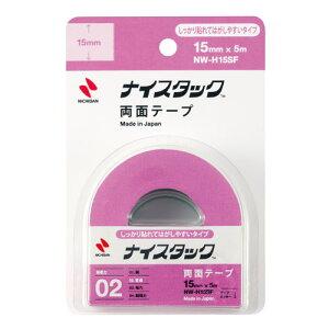 【メール便なら送料290円】Nichiban ニチバン ナイスタックしっかり貼れてはがしやすいタイプ 小巻 NW-H15SF