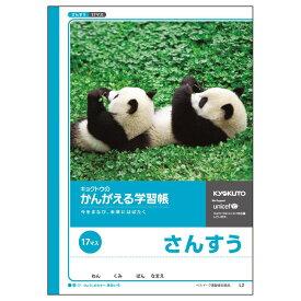 【メール便なら送料180円】日本ノート キョクトウ かんがえる学習帳 さんすう 17マス B5 L2