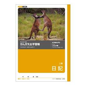 【メール便なら送料180円】日本ノート キョクトウ かんがえる学習帳 日記 2段 L442