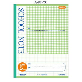 【メール便なら送料290円】日本ノート キョクトウ スクールノート セミA4 5mm方眼チェック柄 グリーン LMCA45GG