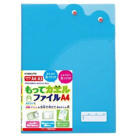 【メール便なら送料180円】日本ノート キョクトウ もってカエルファイルA4 ブルー SE02B