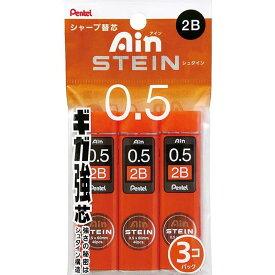 【メール便なら送料180円】ぺんてるシュタイン芯0.5mm2B 3本パック XC2752B-3P