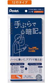 【メール便なら送料180円】ぺんてるSmaTan(スマ単) ネイビー SMS3-C