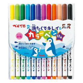 【メール便なら送料240円】ぺんてる 洗たくでキレイカラーペン12色セット SCS2-12