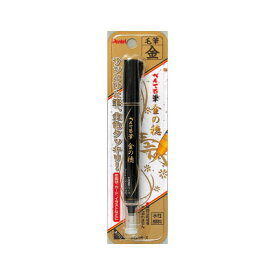 ぺんてる Pentel 筆ペン ぺんてる筆 金の穂 金 染料 文房具 文具 ステーショナリー 筆記具 XGFH-X