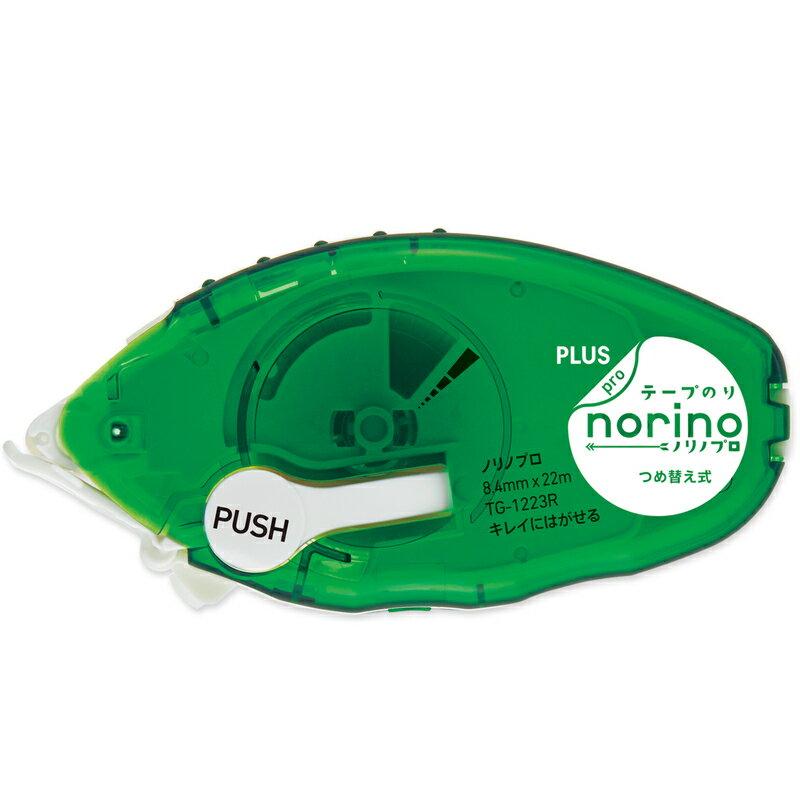 プラス(PLUS) テープのり norino(ノリノプロ) つめ替え式本体 「キレイにはがせる」 TG-1223 グリーン 8.4mm 39-244