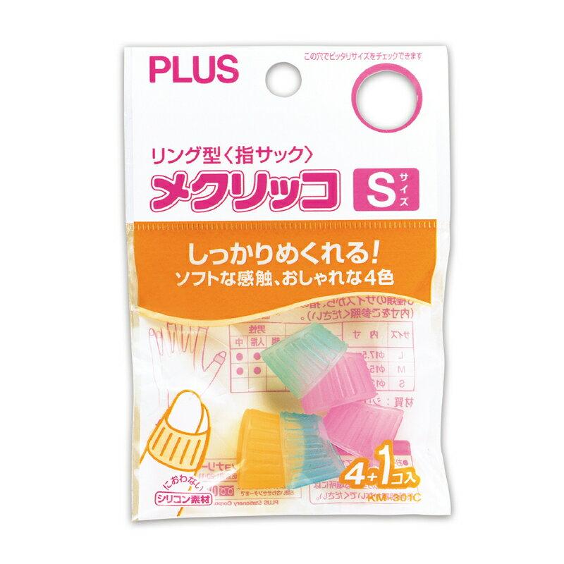 【メール便なら送料180円】PLUS プラス リング型指サック メクリッコ カラーミックス S KM-301C