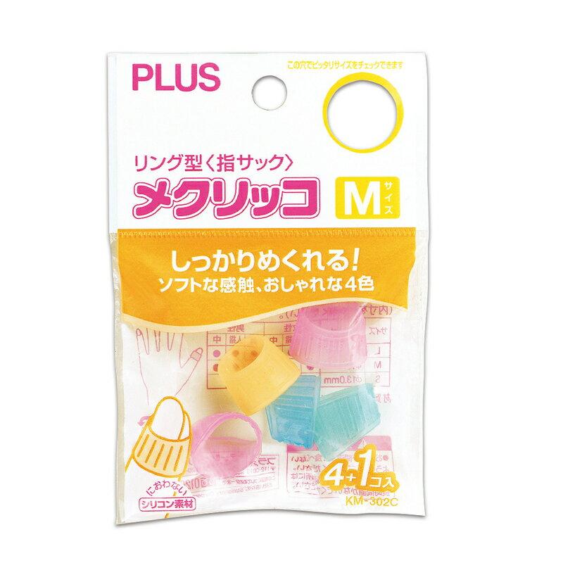 【メール便なら送料180円】PLUS プラス リング型指サック メクリッコ カラーミックス M KM-302C