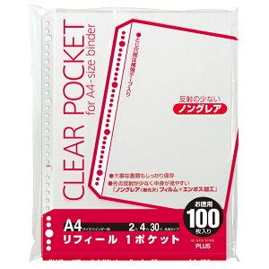 差替えリフィール 1ポケット(2・4・30穴タイプ) A4-S 100枚入 RE-161TA